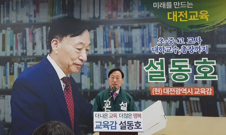 설동호 출마기자회견
