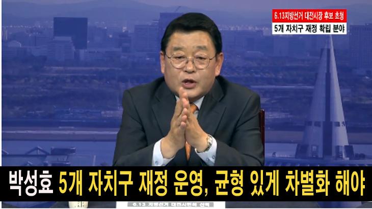 박성효 5개 자치구 재정 운영, 균형 있게 차별화 해야