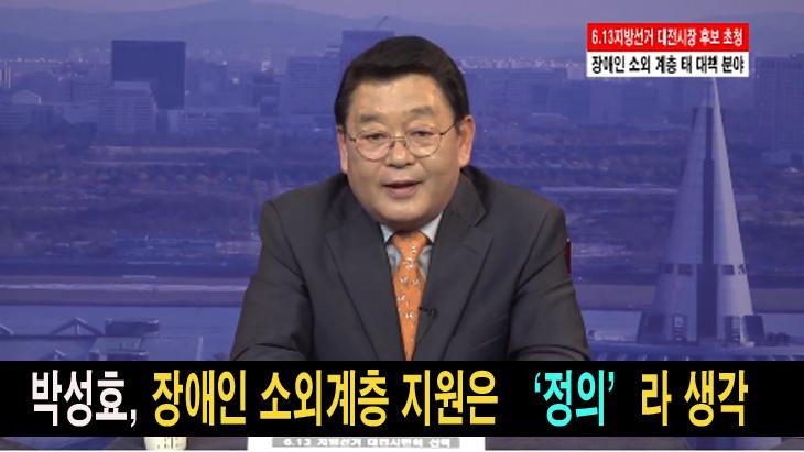 박성효 장애인 소외계층 지원은 `정의`라 생각