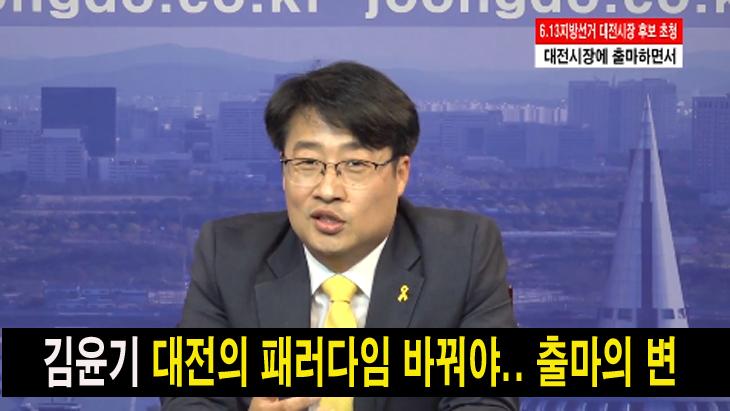 김윤기, 대전의 패러다임 바꿔야.. 대전시장 출마의 변