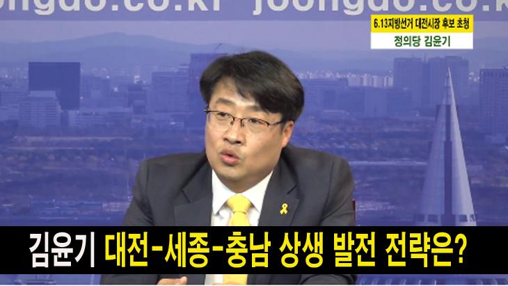 김윤기, 대전-세종-충남 상생발전 전략은?