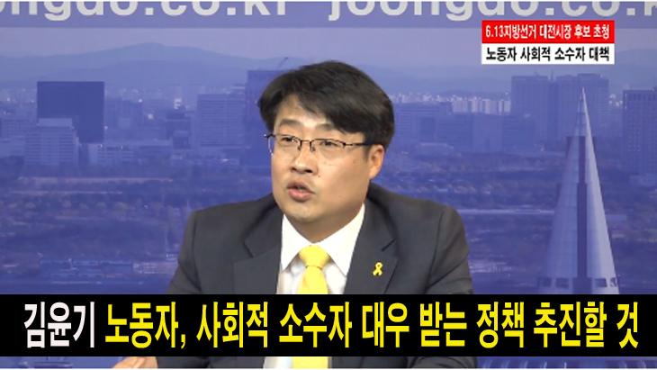 김윤기, 노동자 사회적 소수자 대우 받는 정책 추진할 것