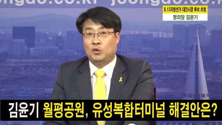 김윤기, 월평공원 민간특례사업-유성복합터미널 해결 방안은?