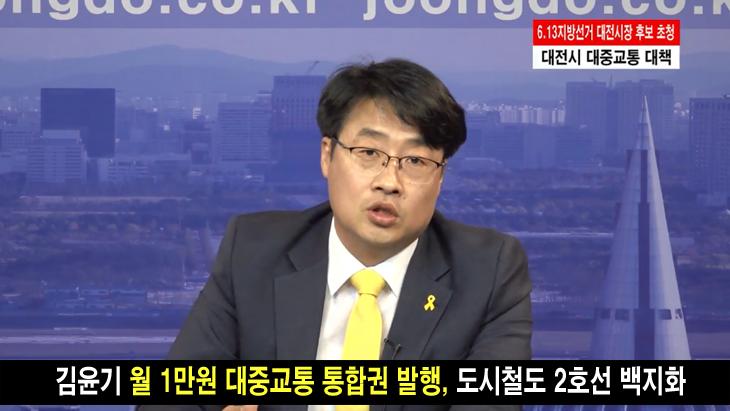 김윤기, 월 1만원 대중교통 통합권 발행! 도시철도 2호선 전면 백지화