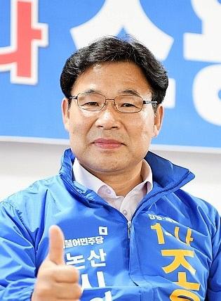 조용훈 논산시의원 예비후보