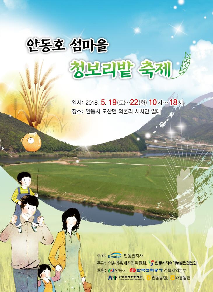 0519 안동호 섬마을 청보리밭 축제 개최1(포스터)