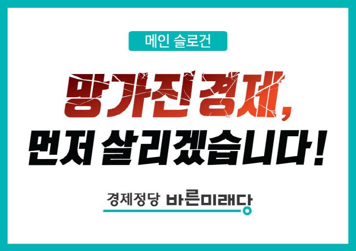 ] 바른미래당_메인슬로건