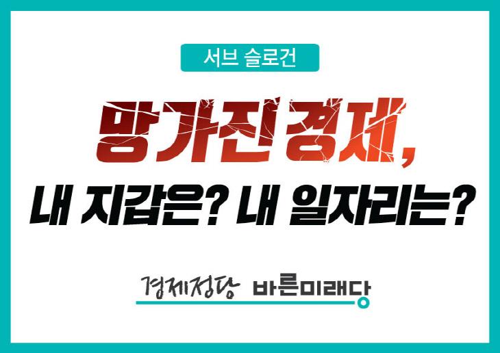 [붙임2] 바른미래당_서브슬로건