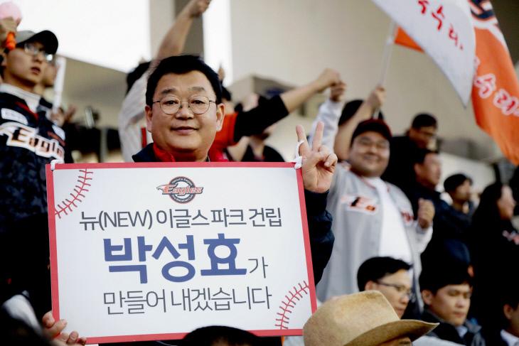박성효 대전시장 후보 NEW이글스파크 만들어내겠습니다