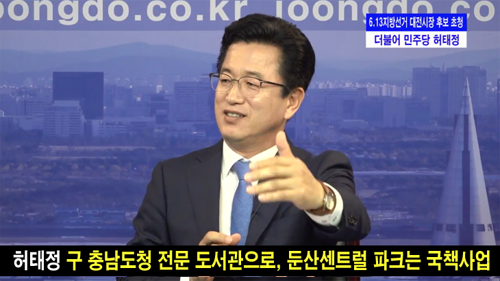 허태정, 구 충남도청은 전문 도서관으로, 둔산센트럴파크는 국책사업 추진