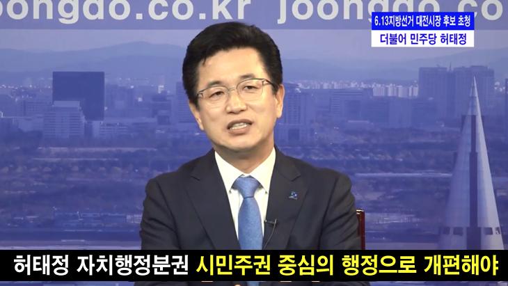 허태정, 자치행정분권 시민주권 중심이 행정으로 개편할 것