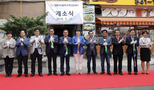 180517_계룡시다문화가족지원센터_개소식_사진