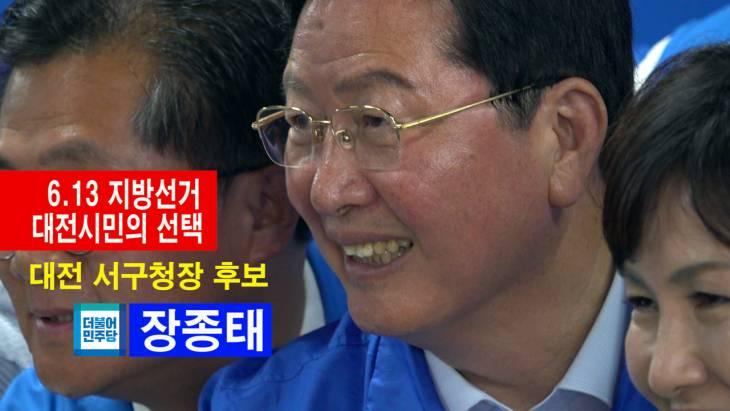 6.13지방선거 출마합니다! 대전서구청장 후보 더불어민주당 장종태