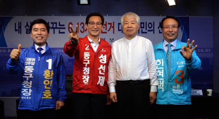 내가 대전 동구청장 적임자! 대전동구청장 후보들의 출마의 변은?