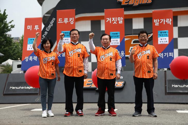 추억의 유니폼, 빙그레 이글스 입고 나선 한국당 후보들