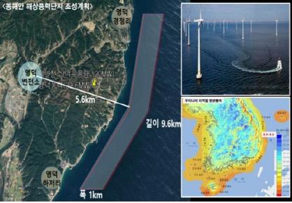 동해안 해상풍력단지 조성계획도