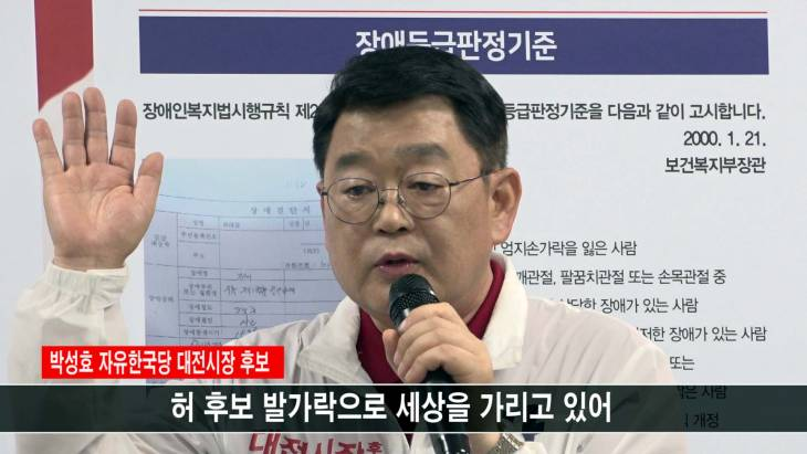 박성효 `허태정 후보 병역기피 의혹 발가락으로 세상 가리고 있어`