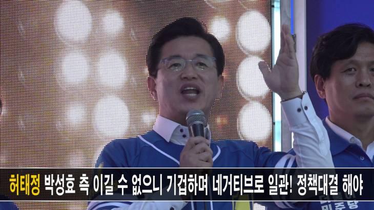 허태정 `박성효 측 이길 수 없으니 기겁하며 네거티브로 일관` 정책으로 대결하자