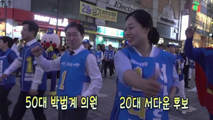 [자투리 영상]박범계 의원의 곁눈질(?)댄스! 춤 이란게 이렇게 힘든겨?