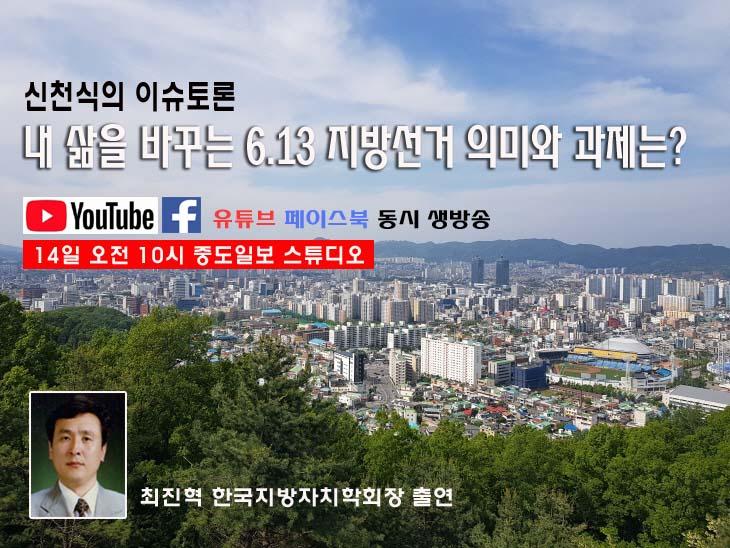 신천식의 이슈토론 14일자