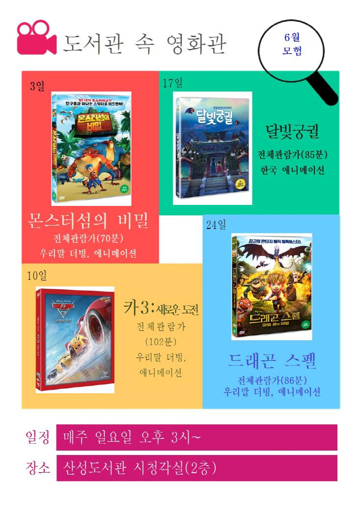 3-1. 학생교육문화원-도서관 속 영화관, 6월