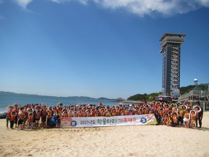 해양캠프 사진 2