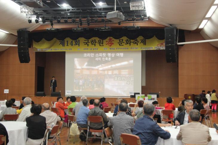 국학원, 제14회 효문화 축제 열고 효부상 시상