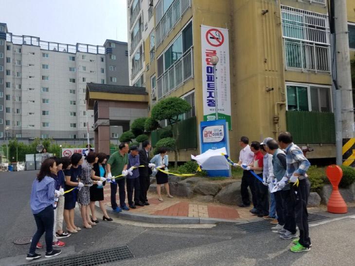 해맑은아파트 '제1호 금연아파트' 지정