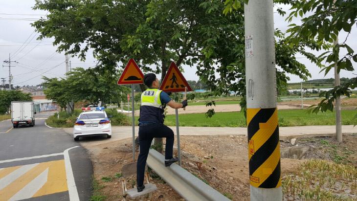 부석파출소 안전표지판 정비