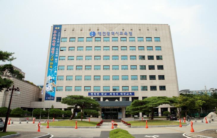 최최종 대전시교육청 전경사진