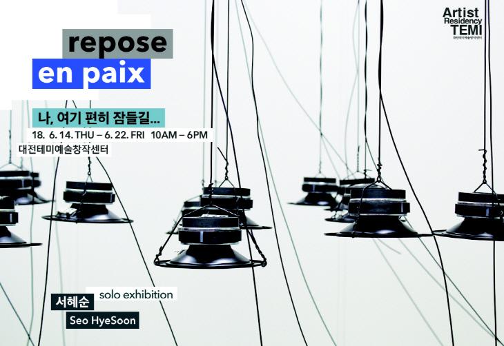 대전테미예술창작센터_서혜순 작가 개인전 홍보 리플릿