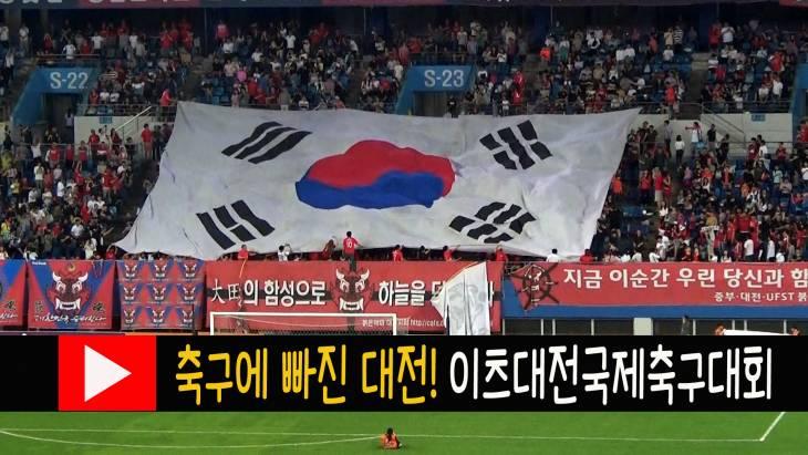 축구에 흠뻑 빠진 대전! 제12회 이츠대전국제축구대회