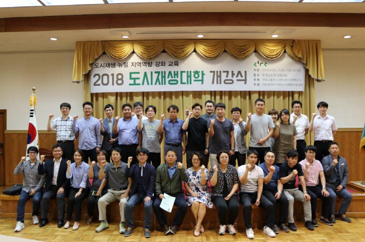 대전의 도시재생을 이끌 전문가 양성
