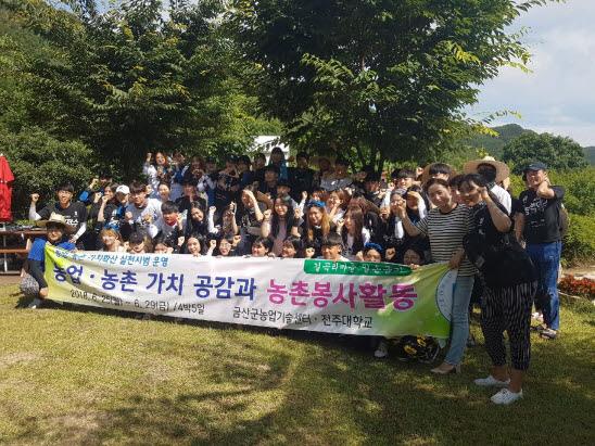 전주대학생 농촌 일손돕기 봉사활동