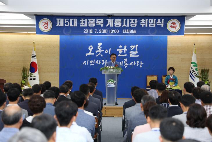 최홍묵_계룡시장_취임식
