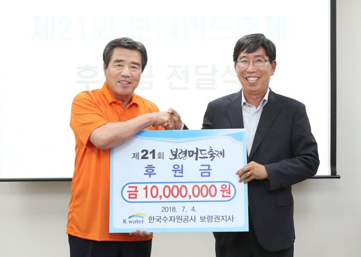 2.머드축제 후원금 전달식(한국수자원공사 보령권지사)