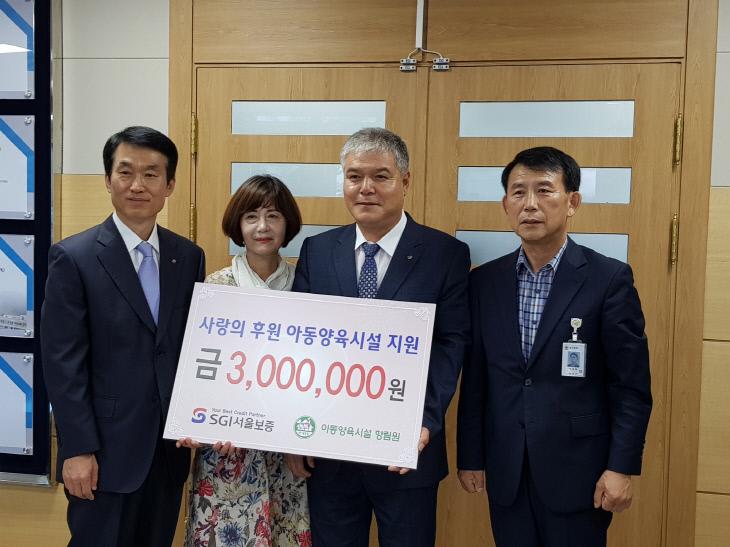 서울보증보험 사회복지시설 기탁