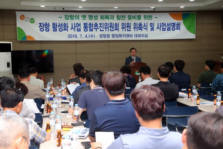 서천, 장항활성화사업 설명회