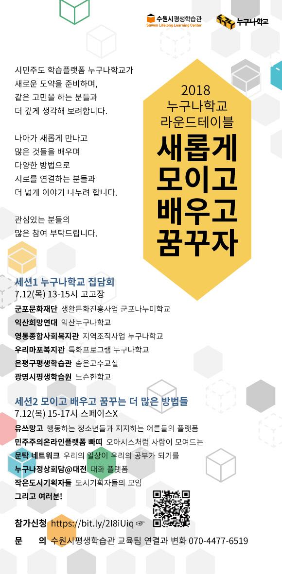 수원시평생학습관, _2018 누구나학교 라운드테이블_ 개최