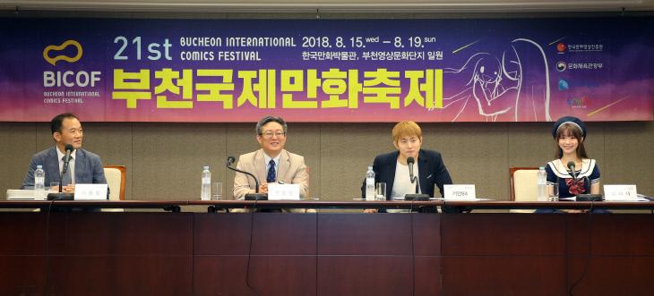 제21회 부천국제만화축제 내달 개막