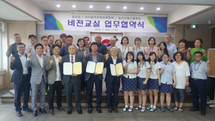 금산읍-금산읍주민자치위원회자치위-산업고 업무협약