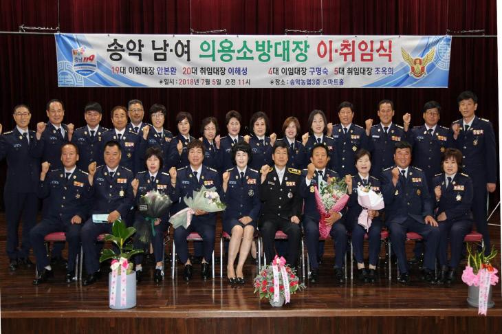 사본 -송악 남여 의용소방대장 이취임 단체사진