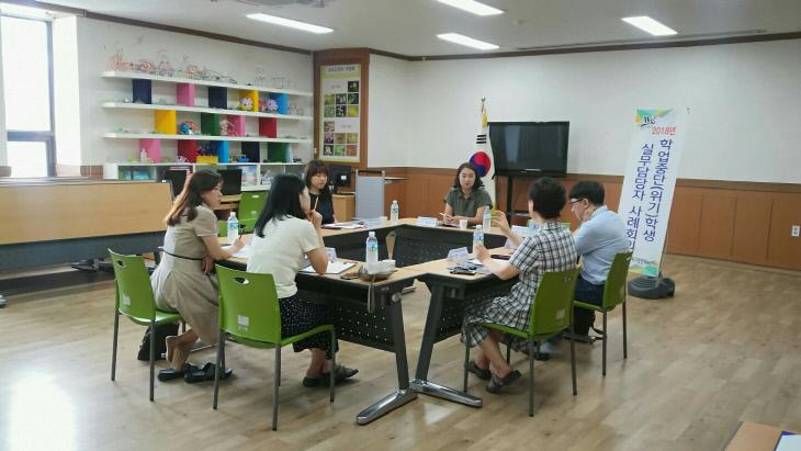 위기학생 지원 실무자 회의
