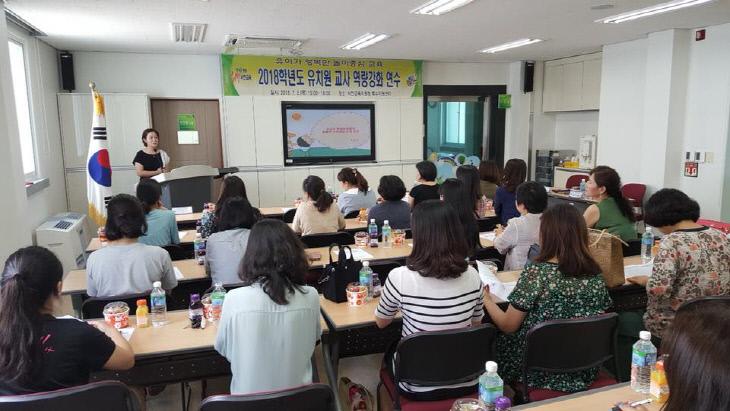 서천교육지원청, 유치원 역량강화 연수