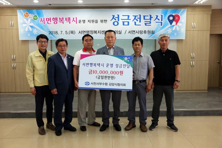 서천 서부수협 김양식협의회, 서면 행복택시에 1000만원 기부