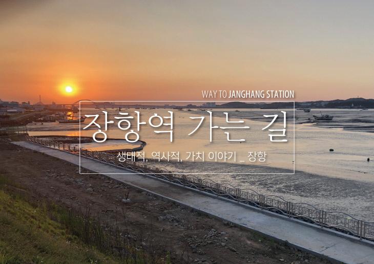 서천, 마을미술 프로젝트 선정
