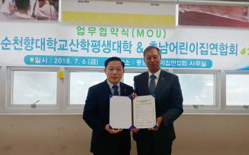 2018-7-6(금) 충남어린이집연합회 업무협약 2