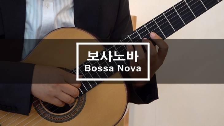 통기타로 들어보는 브라질 전통음악의 향연 보사노바(Bossa Nova)
