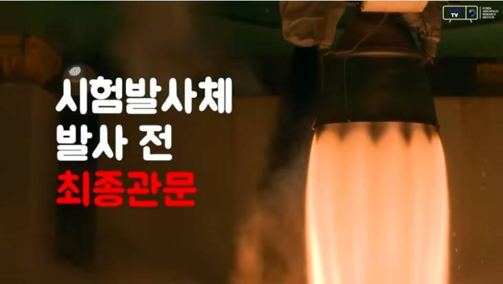 한국형발사체 연소시험 성공! 연소시험과 실제 발사의 차이는?