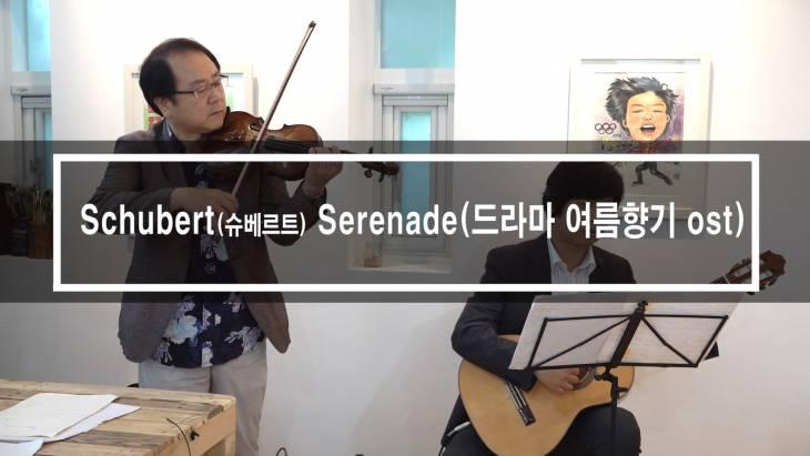 추억의 드라마 여름향기OST 'Serenade'를 기억하시나요?